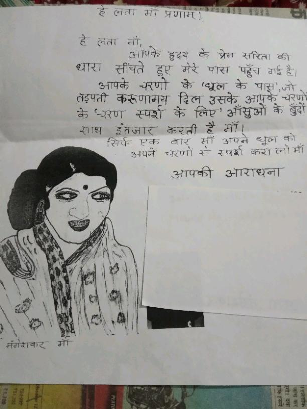 True love with latmangeshkar( लता मंगेशकर मा�%8